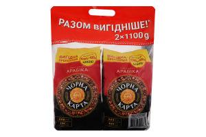 Набір кава натуральна смажена в зернах Арабіка Чорна Карта м/у 2х1100г