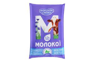 Молоко 3.2% коров'яче пастеризоване Формула смаку м/у 900г