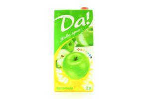 Напиток сокосодержащий яблочный осветленный Да! т/п 2л