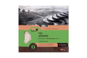 Рис з гімалайською сіллю Арборіо Август к/у 400г