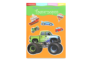 Книга Перші багаторазові наліпки Транспорт