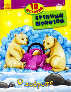 Книга Ранок 10историй больш.шрифтом О доброте рус