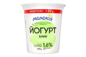 Йогурт 1.6% густой Белый Молокія ст 330г