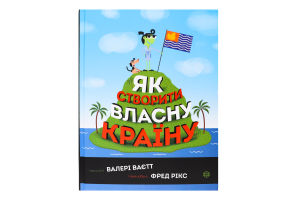Книга Як створити власну країну Час із книгою Видавництво Жорж 1шт