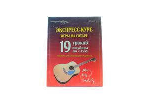Книга Экспрес-курс игры на гитаре