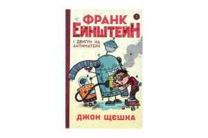 Книга Франк Эйнштейн и двигатель на антиматерии КМ-БУКС 1шт
