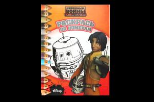 Книга Disney Звездные войны Повстанцы РПН1522