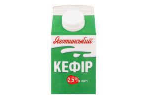 Кефір 2.5% Яготинський т/п 450г
