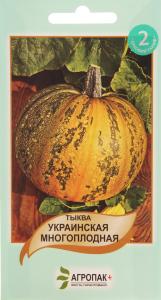 Тыква Агропак+ Украинская многоплодная