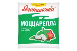 Сыр 50% мягкий в рассоле Мини Моццарелла Яготинська м/у 230г