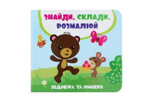 Книга Медвежонок и мышонок Найди Сложи Раскрась Vivat 1шт