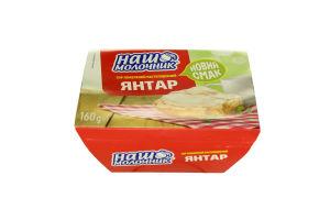 Сыр плавленный Наш молочник Янтарь ванночка
