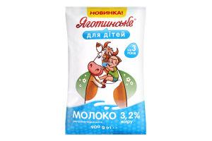 Молоко 3.2% ультрапастеризованное для детей от 3лет Яготинське для дiтей м/у 900г