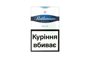 Сигареты Rothmans Blue 20шт