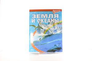Книга Энциклопедия эрудита Ранок