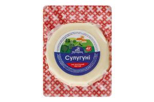 Сир 45% розсільний круглий Сулугуні Хуторок кг
