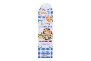 Молоко 3.2% для детей от 9мес ультрапастеризованное Малышам Селянське т/п 950г