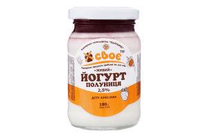 Йогурт 2.5% Клубника Живой Своє с/б 180г