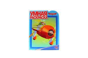 Книга Disney Самолеты Умная раскраска