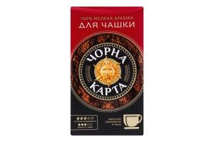 Кава натуральна смажена мелена Для чашки Чорна карта м/у 230г