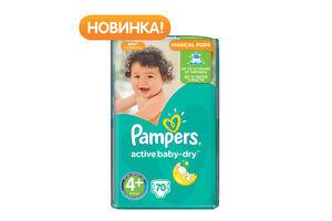 Підгузки Pampers active baby-dry 4+ 9-16кг 70шт х2