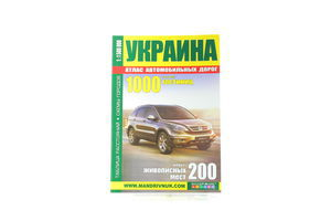 Атлас автодорог Украины +1000 гостиниц Витязь-Л