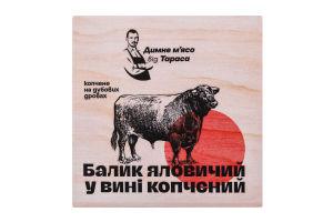 Балык говяжий маринованный в красном вине на дубовых дровах Лавка традицій с/к кг