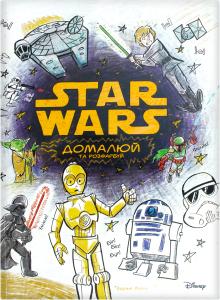 Книга Зоряні війни. Домалюй та розфарбуй.