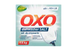 Соль для ПММ OXO