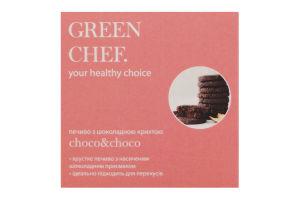 Печиво з шоколадною крихтою Choco&choco Green Chef к/у 50г