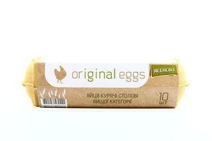 Яйца Original высшая категория Ясенсвит 10шт