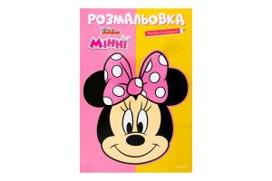 Раскраска Минни Junior Disney Egmont 1шт