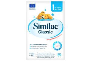 Смесь адаптированная сухая молочная для детей от 0 до 6мес Classic 1 Similac к/у 600г