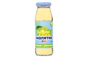 Сік яблуко/виноград без цукру 4+місяців Малятко 175мл
