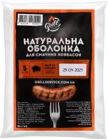 Оболонка для ковбас натуральна 5м Grill Service 1шт