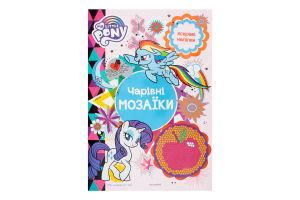 Книга Волшебные мозаики My little pony Hasbro Egmont 1шт