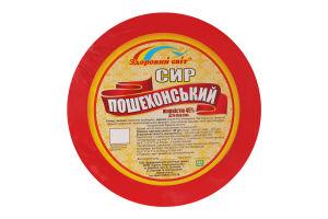 Сир 45% Пошехонський Здоровий світ кг