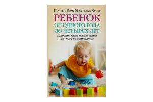 Книга Дитина від одного року до чотирьох років Добрая книга 1шт