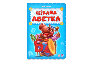 """Книга Абетка """"Цікава абетка"""" нова М327028У"""