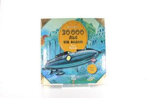 Книга 20 000 лье под водой Ранок укр