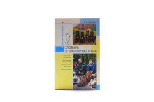 Книга Словник по дресируванню собак