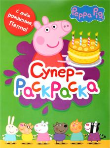 Книга Перо Свинка Пеппа Суперраскраска, зеленая