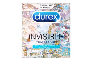 Презервативы латексные с силиконовой смазкой Invisible Durex 3шт