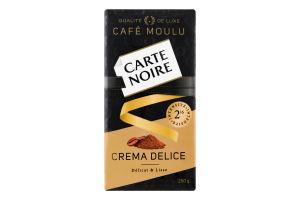 Кофе натуральный жареный молотый Crema Delice Carte Noire в/у 250г