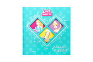 Книга Mattel Любимые сказки Барби