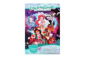Книга-развивайка Disney Enchantimals 2858