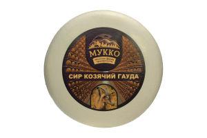 Сыр 48.3% козий Гауда Мукко кг