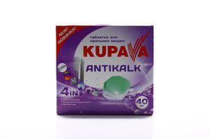 Таблетки для предотвращения образования накипи для стиральных машин 4в1 Antikalk Kupava 40шт