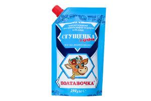 Сгущенка 8.5% с сахаром Полтавочка д/п 290г