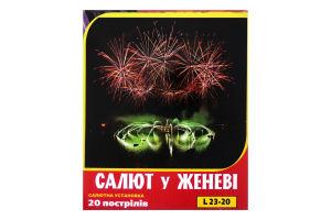 Установка салютна 20 пострілів Салют в Женеві №L23-20 Танец Огня 1шт
